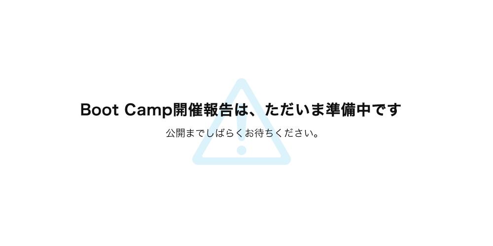 Boot Camp開催報告は、ただいま準備中です